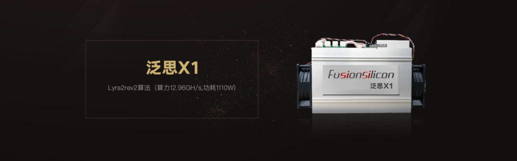 FusionSilicon X1 Miner
