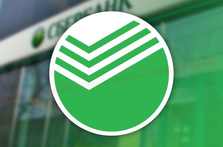 Sberbank-Bank-Dengi-Reklama-Zakon