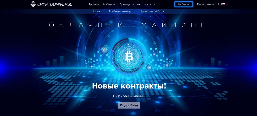cryptouniverse.io