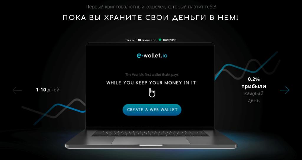 E-Wallet.io