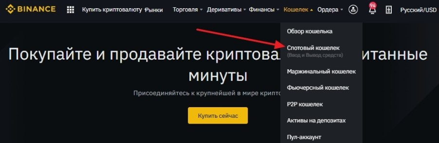 как вывести рубли с биржи Binance